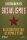 Sozialismus